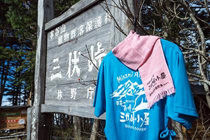 三伏峠小屋Tシャツと看板