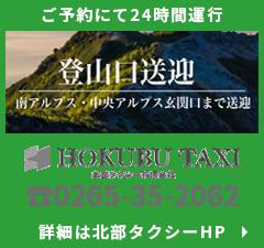 北部タクシー|登山口送迎