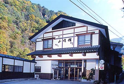 鹿塩温泉 湯元 山塩館
